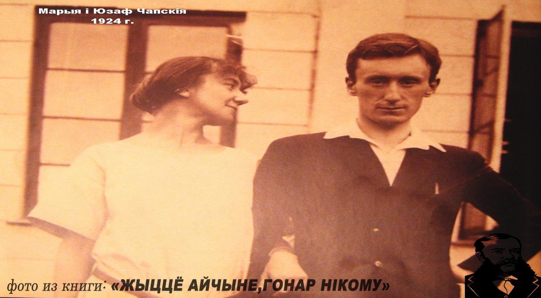 Мария и Юзеф Чапские, 1924 год