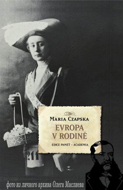 февраль 1894 - 1981 гг., дочь Ежи (Георгия) Гуттен-Чапского