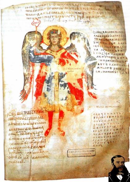 Лавришевское Евангелие
