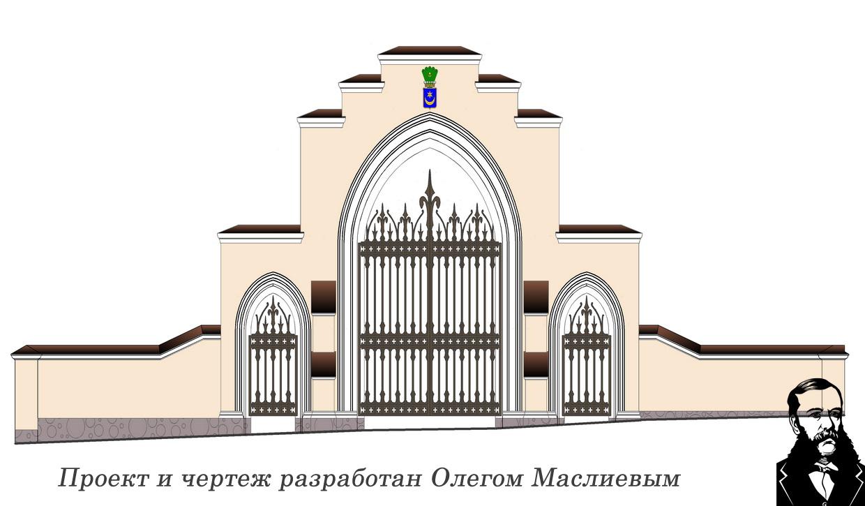 Негорельская брама со стороны парка. Проект и чертеж разработан Олегом Маслиевым