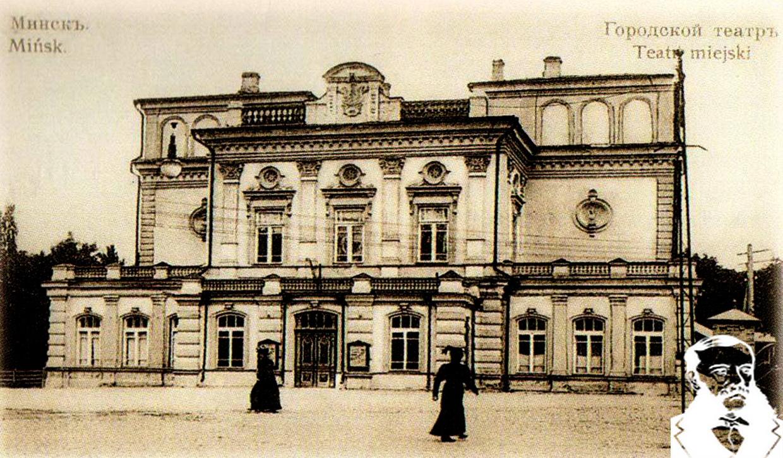 Городской театр в г.Минске. Фото из книги.