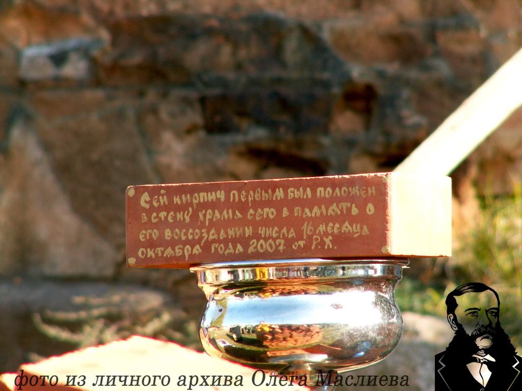Первый кирпич, заложенный в стену руин храма. Фото 16.10.2007 Маслиев О.