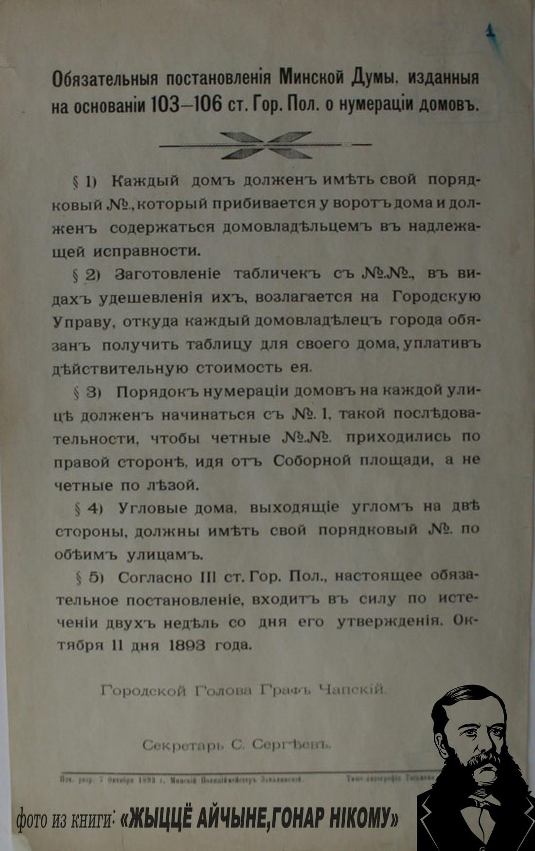 Обязательные постановления Минской думы