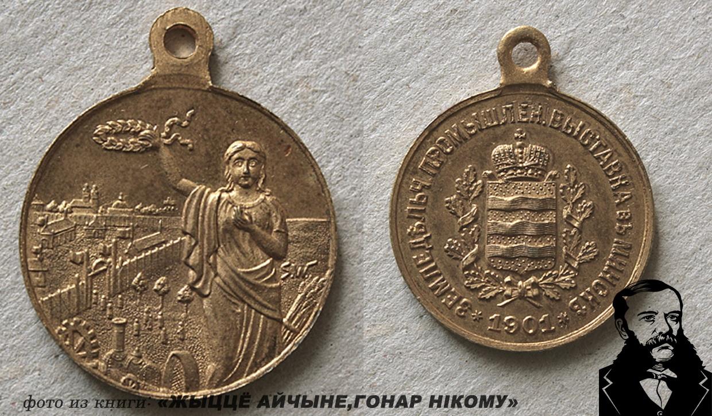 Медаль сельскагаспадарчай і прамысловай выставы 1901 г. у Мінску