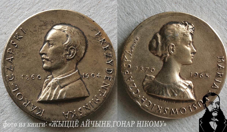 Медаль Караля і Марыі з Пуслоўскіх, выкананы ў 1974 г.