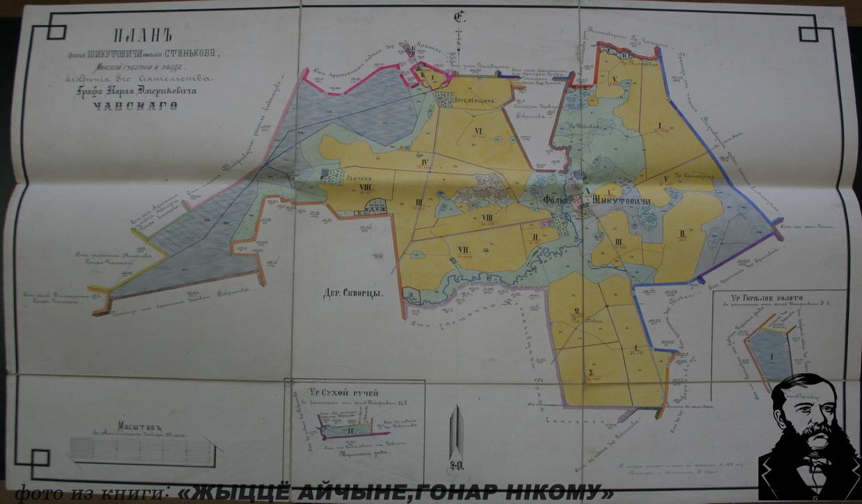 План 1898 г. фальварка Шыкутавічы (цяпер - Шыкатавічы) маёнтка Станькава, які  належаў Каралю Чапскаму.
