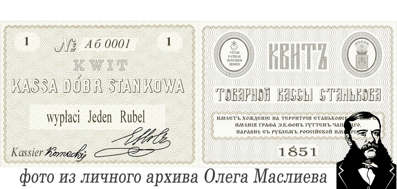 Квит 1 рубль