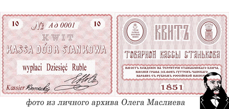 Квит 10 рублей