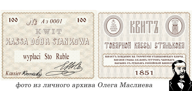 Квит 100 рублей