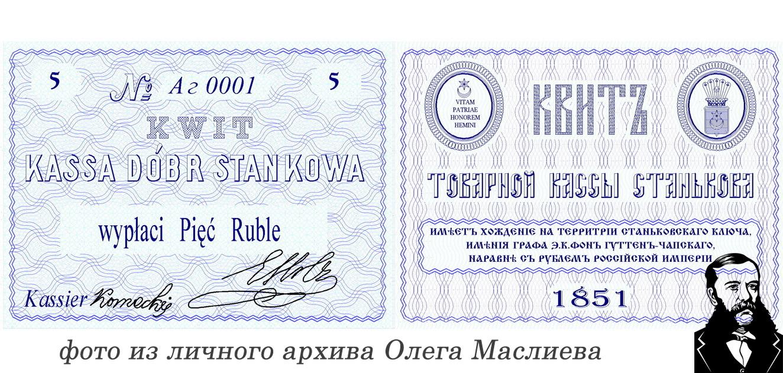 Квит 5 рублей