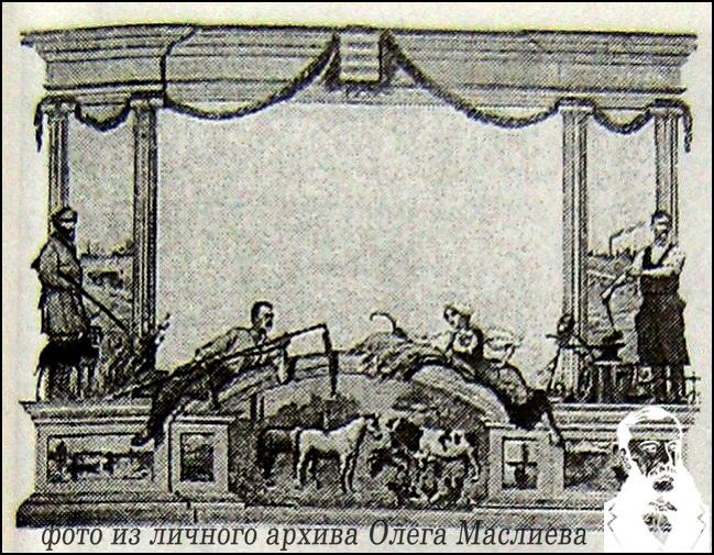Эмблема сельскагаспадарчай выставы 1901 г. ў Мінску.