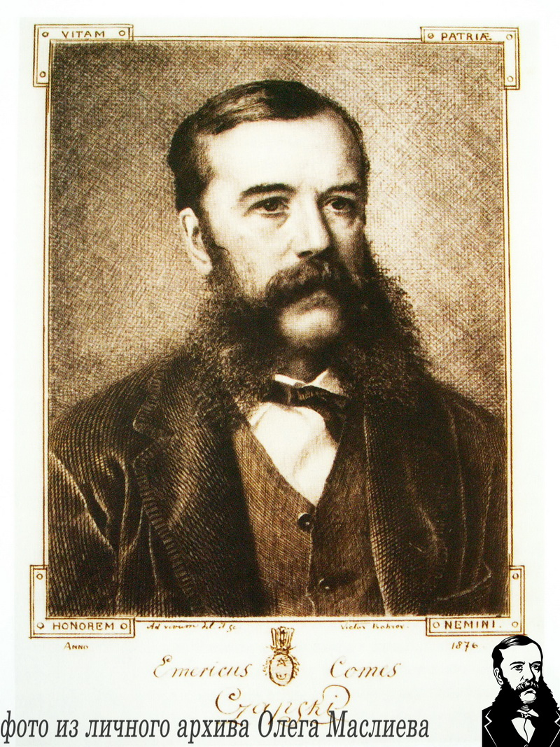 Эмерика-Захарьяша-Николая-Северина Графа фон Гуттен–Чапского (1828 - 1896 гг.)