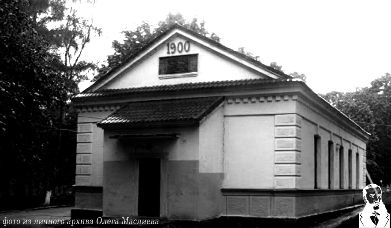 Кухонный флигель. Построен в 1900 г.