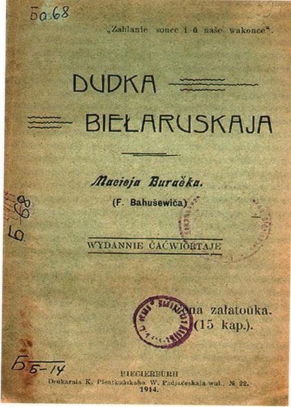книга Ф.Богушевича  «Дудка белорусская»