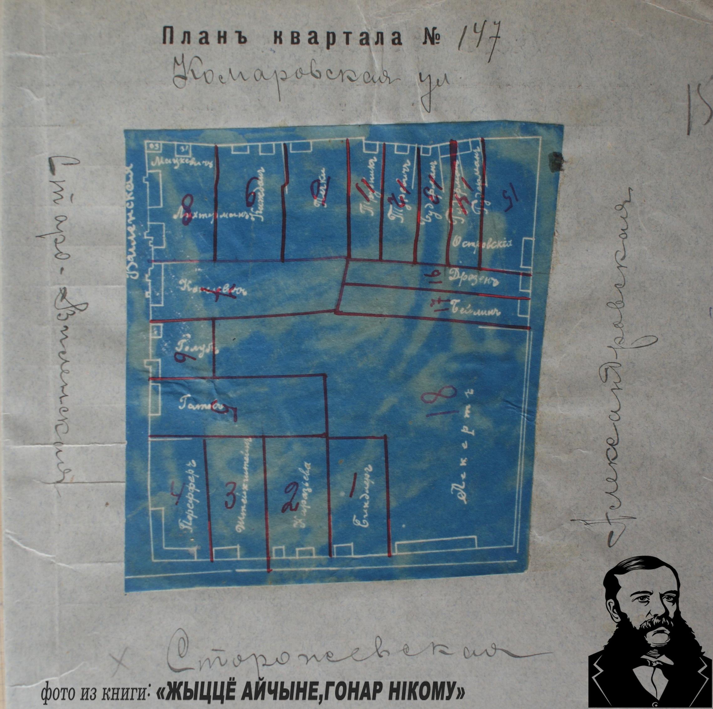 План квартала №147. Фото из книги