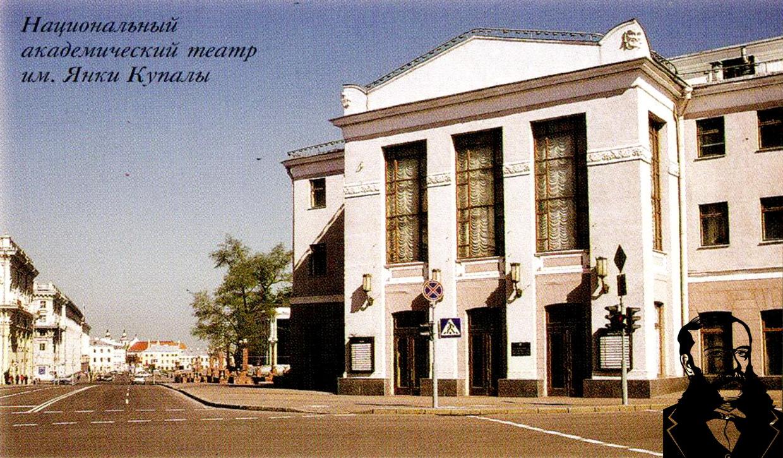 Национальный академический театр им. Янки Купалы. Фото из книги.