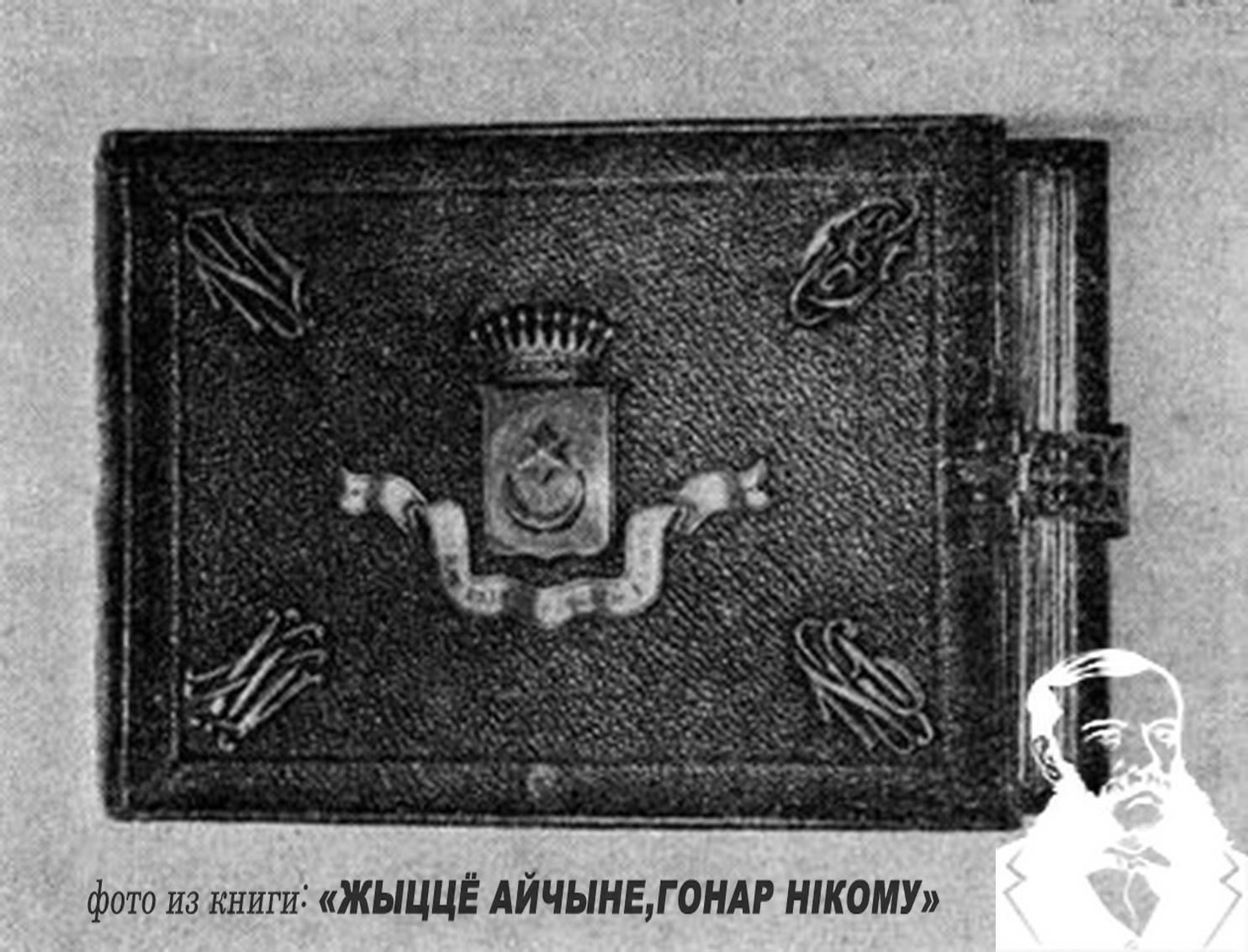Памятны альбом быў створаны Казімірам Барташэвічам.