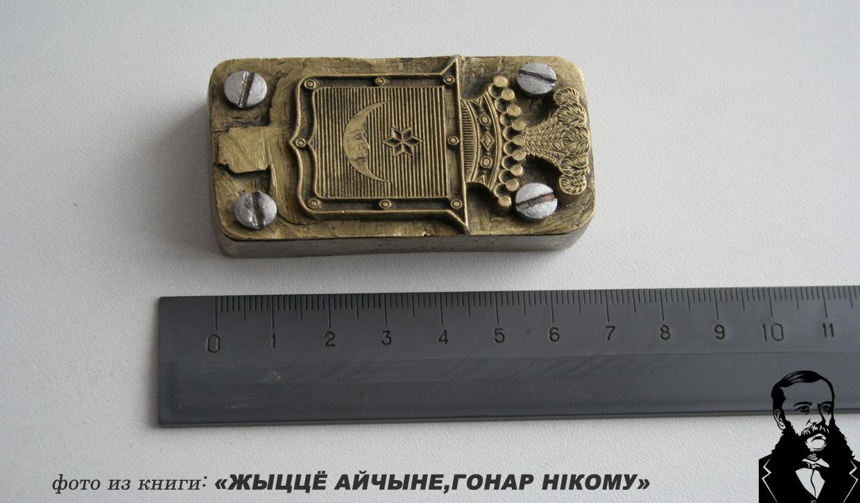 Пячатка-клішэ з гербам Ляліва