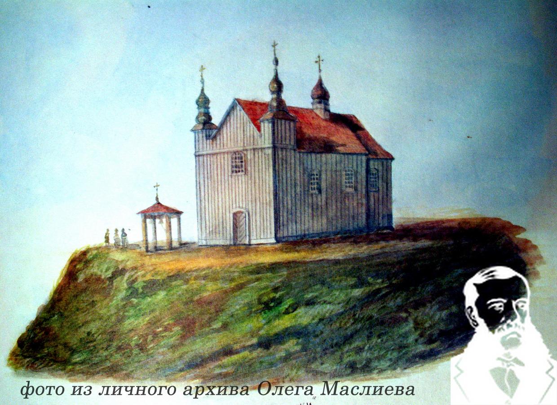 Рисунок Дмитрия Струкова середины XIX века - старый деревянный Свято-Троицкий храм.