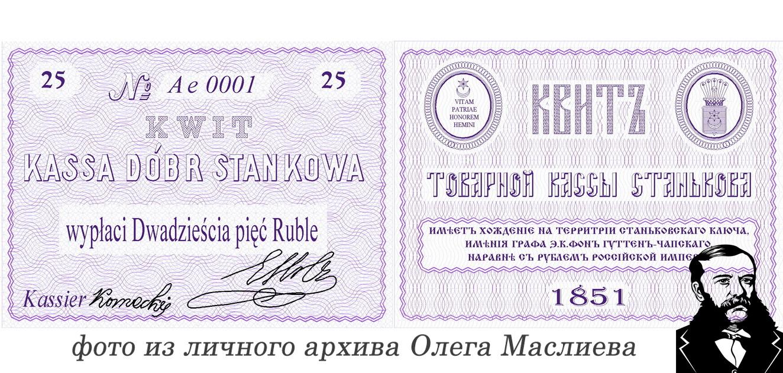 Квит 25 рублей