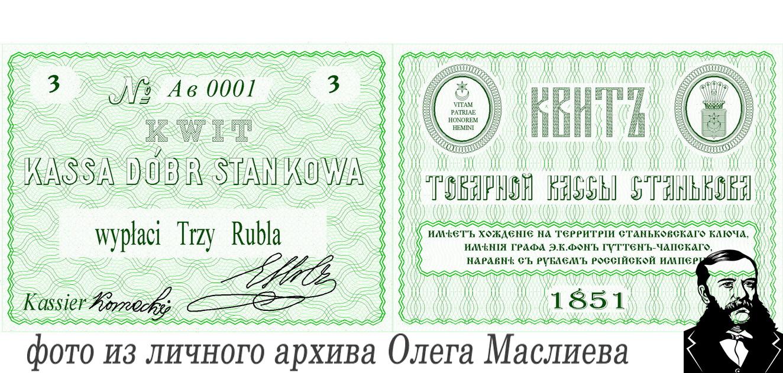 Квит 3 рубля
