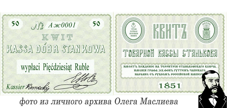 Квит 50 рублей