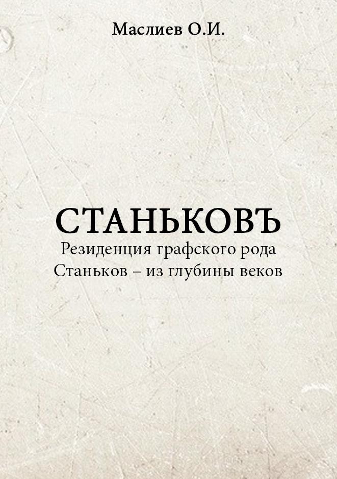 Маслиев О.И. – СТАНЬКОВЪ. Резиденция графского рода.