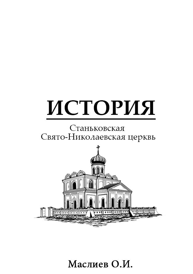 Маслиев О.И. – История Станьковской Свято-Николаевской церкви