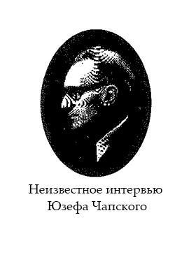 Неизвестное интервью Юзефа Чапского