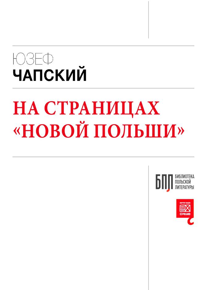 Юзеф Чапский – На страницах «Новой Польши»