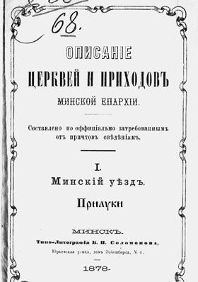Описание церквей и приходов Минской епархий.(Прилуки)