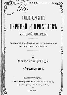 Описание церквей и приходов Минской епархий.(Станьковъ)