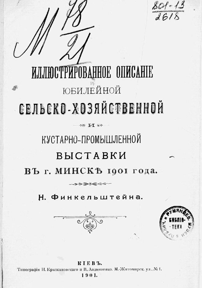 Иллюстрированное описание юбилейной сельско-хозяйственной и кустарно-промышленной выставки в г.Минске  1901 года.